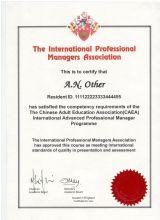英国IPMA专业国际培训师认证证书