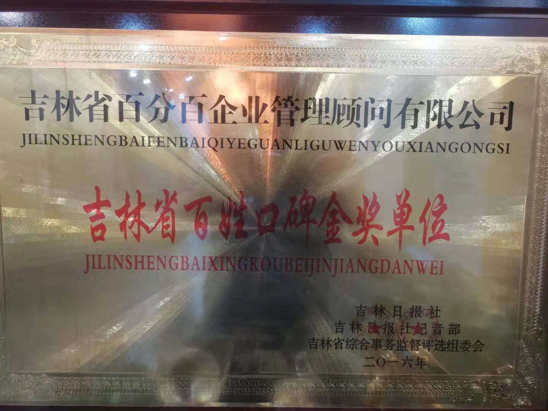 吉林省百姓口碑企业