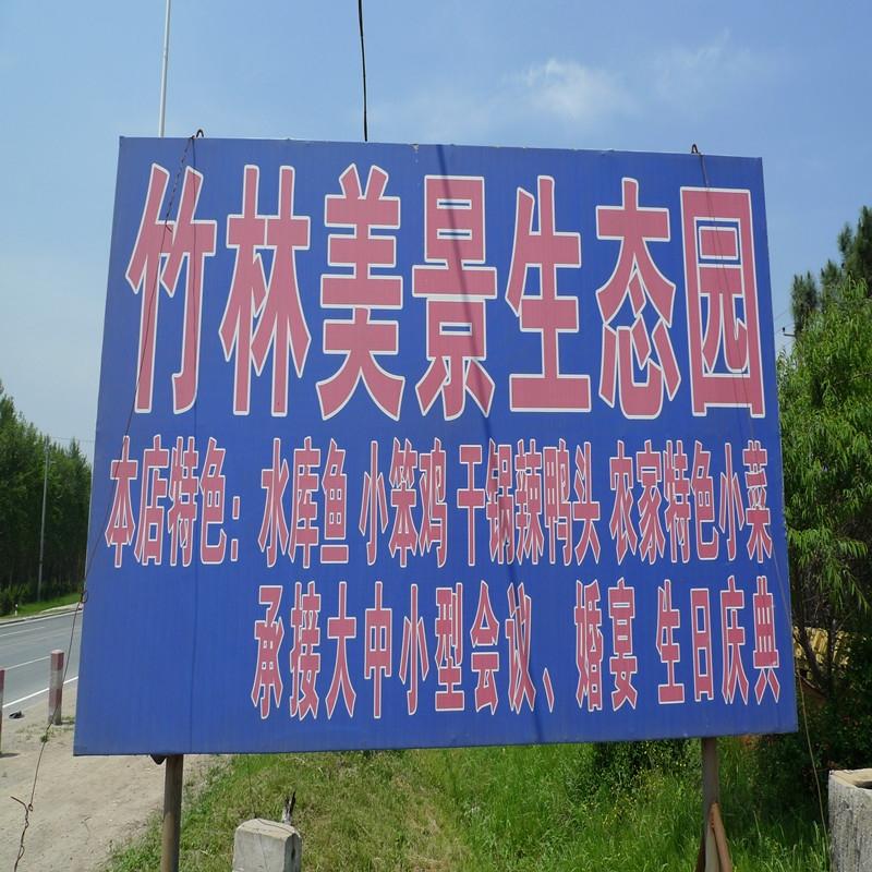 竹林美景生态观光园